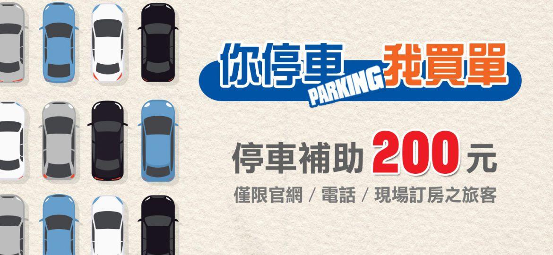c23-parking