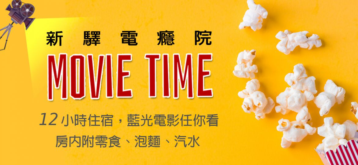 MOVIE-TIME