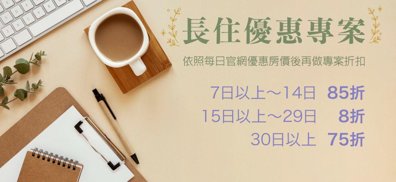20210623LongStayNews
